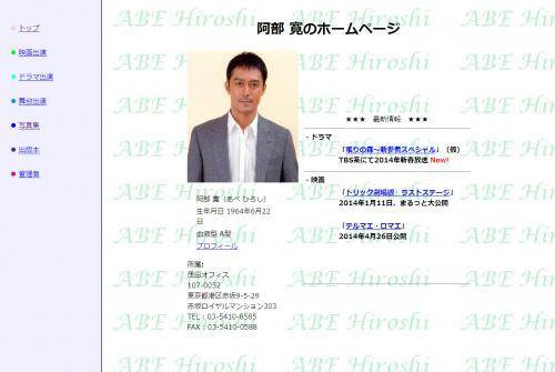 abehiroshi-hp