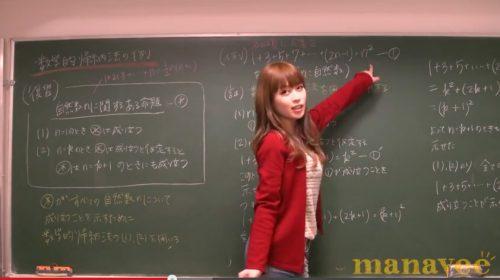 Megu-sensei01
