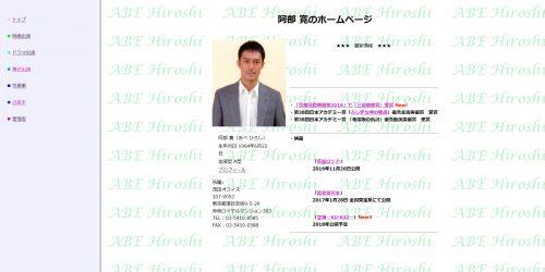 阿部 寛のホームページSS